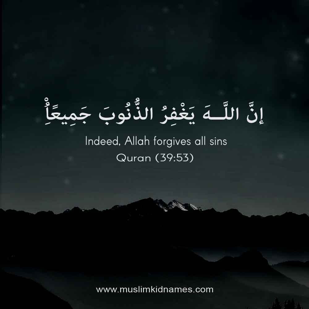 Allah forgives all sins free islamic quote
