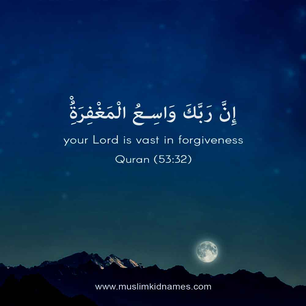 Allah is Forgiving free islamic quote