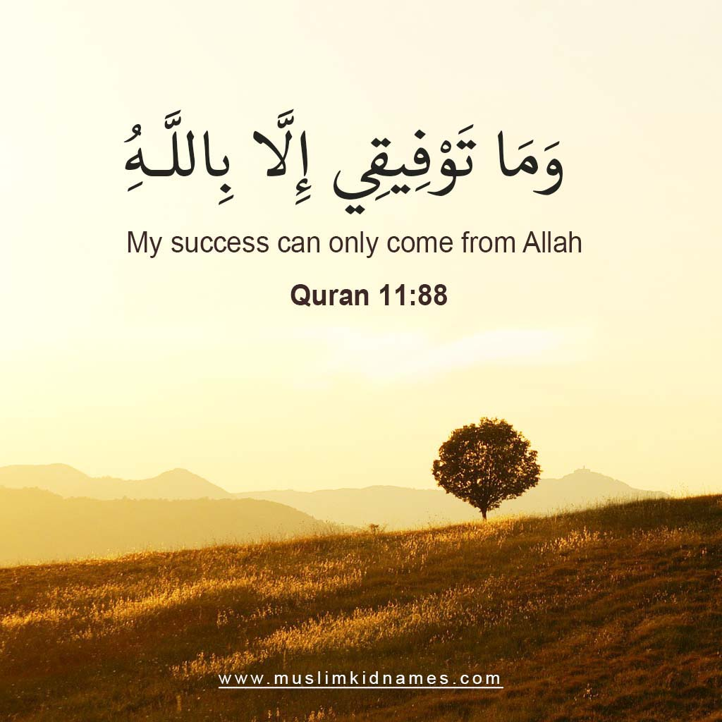 My success can only come from Allah free islamic image